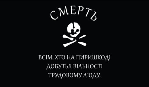 Прапор Махно смерть (flag-00026)
