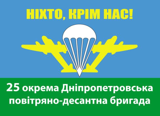 Прапор 25 окремої Дніпропетровської повітряно-десантної бригади (military-00043)