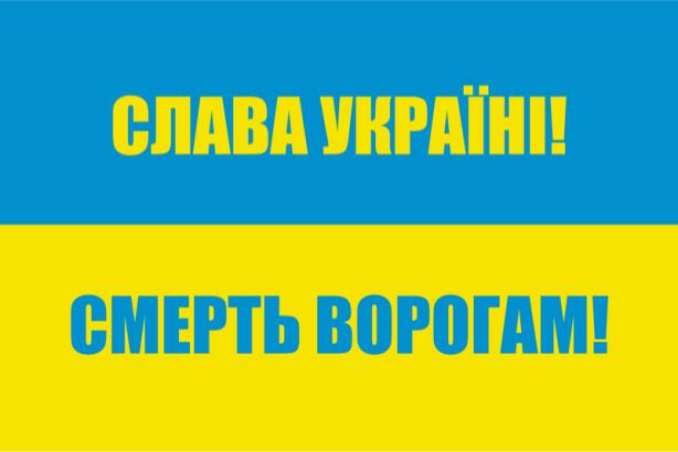 прапор Слава Україні! Смерть ворогам! (flag-00065)
