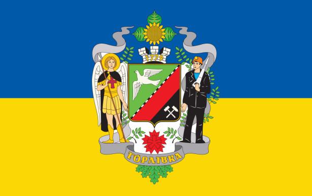 Прапор Герб Горлівки (flag-146)