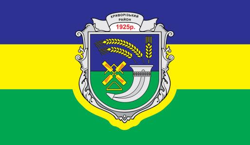 Прапор Криворізького району (flag-132)