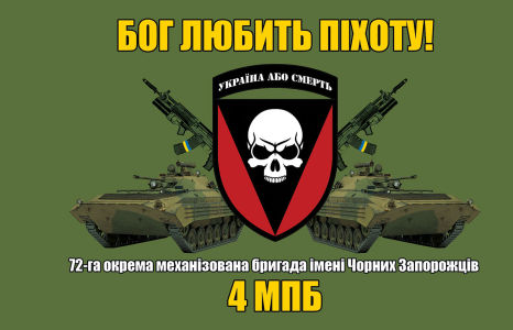 Прапор 72-ої окремої механізованої бригади імені Чорних запорожців (military-00091)