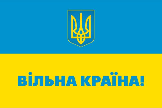 прапор Вільна країна! (flag-00064)