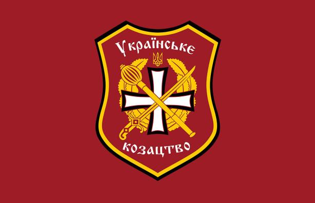 Прапор «Українське козацтво» (flag-165)