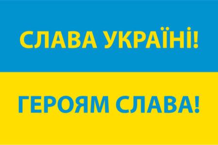 прапор Слава Україні! Героям слава! (flag-00067)