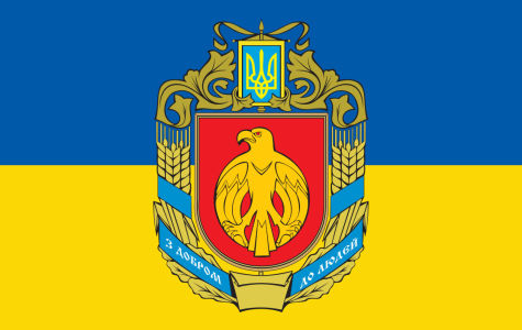Прапор Герб Кіровоградської області (flag-170)