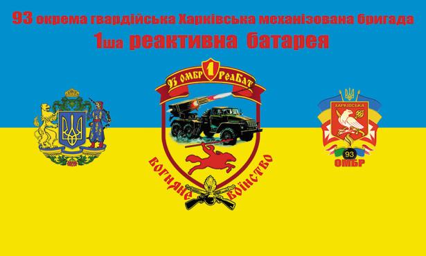 Прапор 93 окремої гвардійської Харківської механізованої бригади (military-00042)