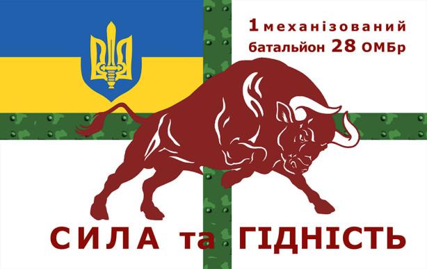 Прапор 1-го механізованого батальйону 28 ОМБр (military-00056)