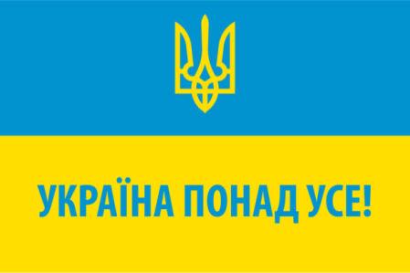 прапор Україна понад усе! (flag-00062)