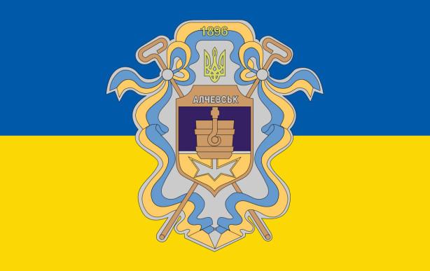Прапор Герб Алчевська (flag-158)