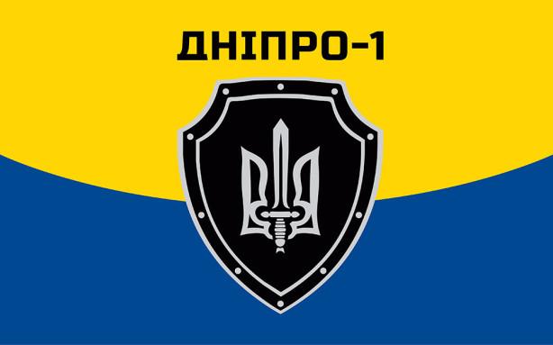 Прапор Дніпро-1 (military-00047)