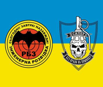 Прапор РБЗ (military-00046)