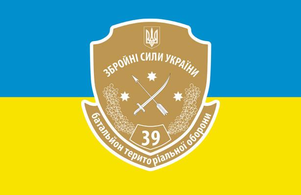 Прапор 39-ого окремого мотопіхотного батальйону «Дніпро-2» (military-00055)