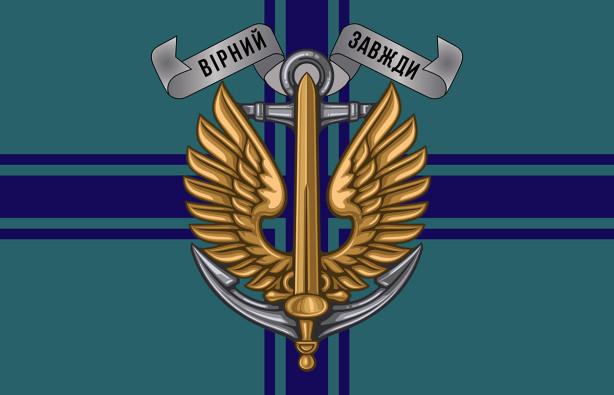Прапор Морська піхота України (military-00075)