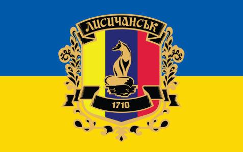 Прапор Герб Лисичанська (flag-150)