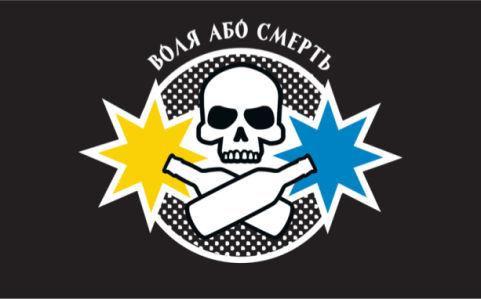 Прапор Воля або смерть! (flag-00054)