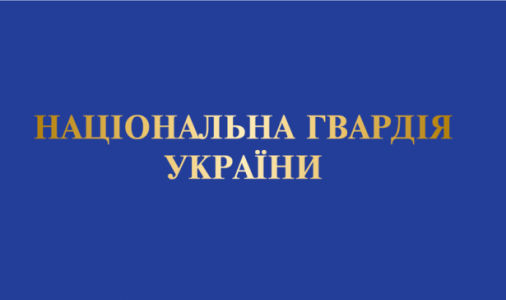 прапор національної гвардії (military-00025)