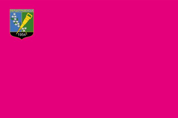 Прапор міста Першотравенськ (flag-000102)