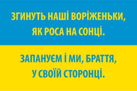 прапор України гімн України (flag-00061)