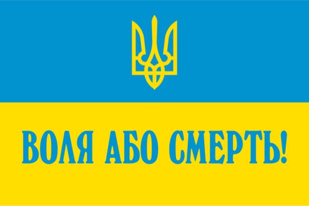 прапор Воля або смерть! (flag-00063)