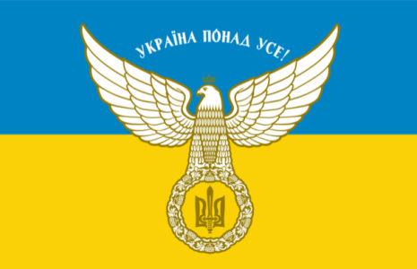 Прапор Україна понад усе! (flag-00078)