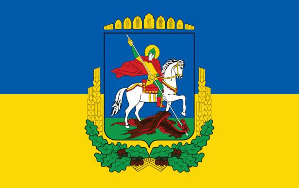 Прапор Герб Київської області (flag-173)