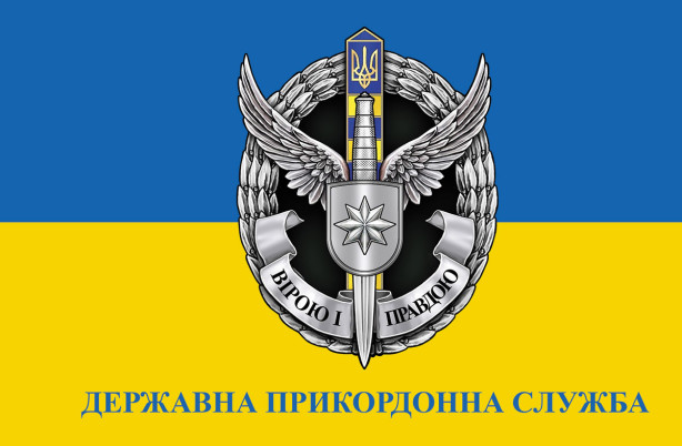 Прапор спецпідрозділу ДОЗОР (military-00083)