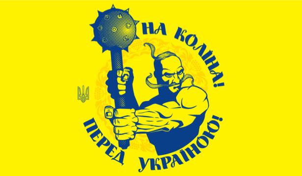 прапор перед Україною ... (flag-00033)