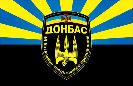 Прапор 46-й окремого батальйону спеціального призначення «Донбас-Україна» (military-00064)