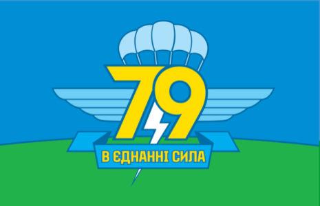 Прапор 79-ої окремої аеромобільної бригади (military-00031)