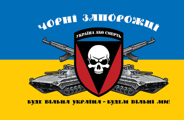Прапор 72-ої окремої механізованої бригади імені Чорних запорожців (military-00092)
