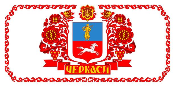 Прапор з гербом Черкас (flag-00050)