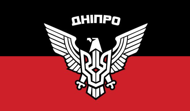 Прапор Дніпро! (flag-00107)
