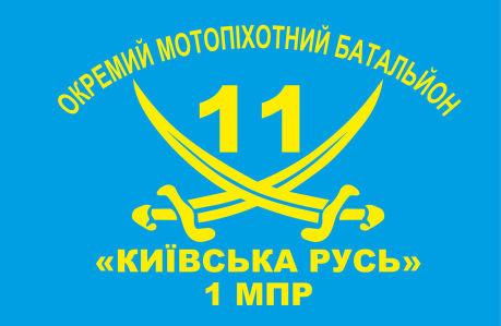 Прапор 11 ОМПБ «Київська Русь» ЗСУ (military-00095)