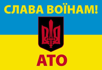 Прапор Слава воїнам АТО! (military-00069)