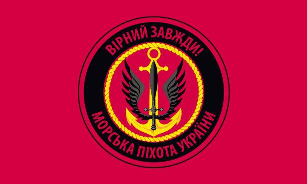 Прапор морської піхоти України (реверс) (military-00036)