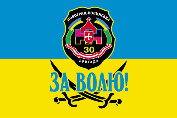 Прапор 30 ОМБр (military-00040)