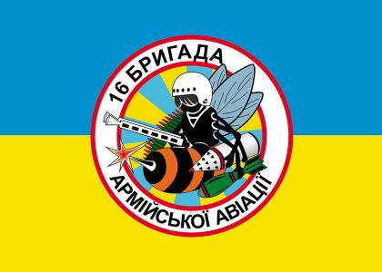 Прапор 16 бригади армійської авіації (military-00051)