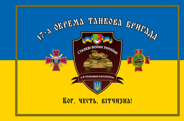 Прапор 17-ї Окремої танкової бригади (military-00101)