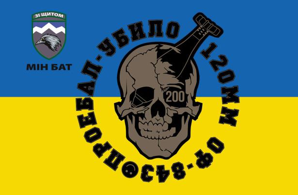 Прапор Про*бал - Убило (military-00090)