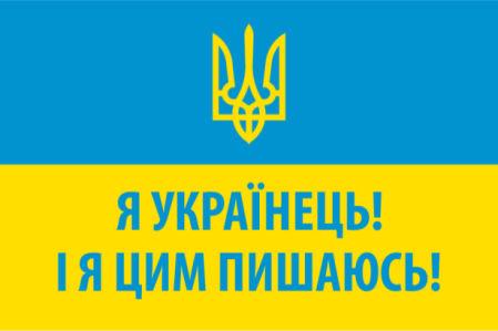 прапор Я Українець! І я цим пишаюсь! (flag-00068)
