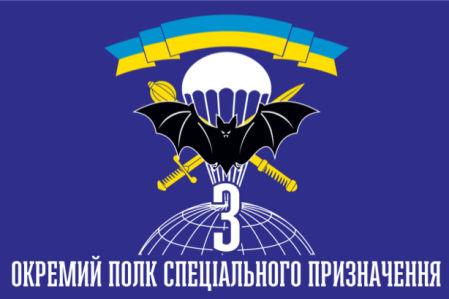 Прапор 3 окремого полку спеціального призначення (military-00029)