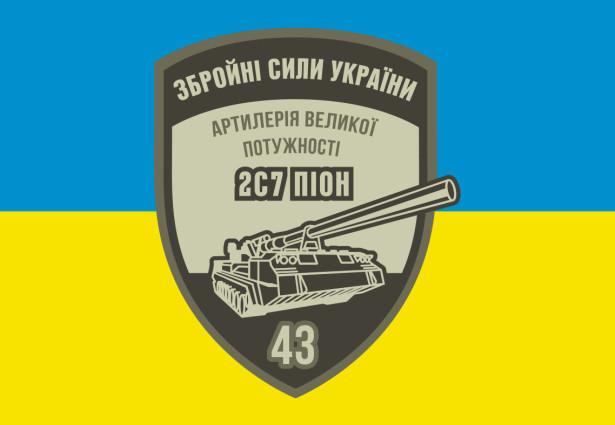 Прапор 43-ї окремої артилерійської бригади (military-00067)