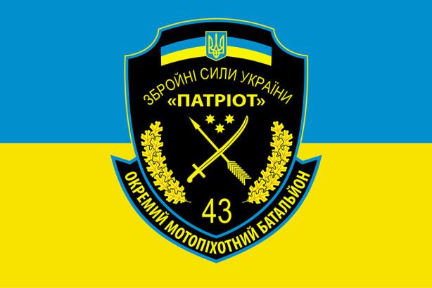 Прапор 43-ого окремого мотопіхотного батальйону (military-00053)
