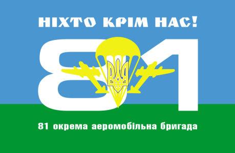 Прапор 81 окремої аеромобільної бригади (military-00045)