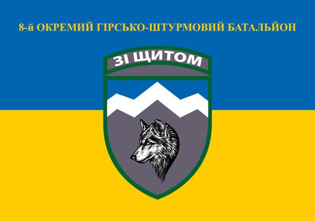 Прапор 8-го окремого гірсько-штурмового батальйону (military-00085)