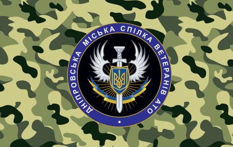 Прапор Спілки ветеранів АТО (military-00070)