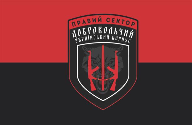 Прапор Правого сектору Добровольчий корпус (military-00033)