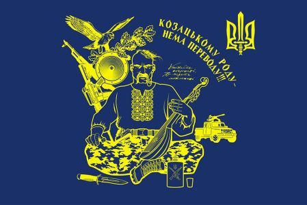 Прапор України козак (flag-00071)