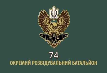 Прапор окремого розвідувального батальйону (military-00050)